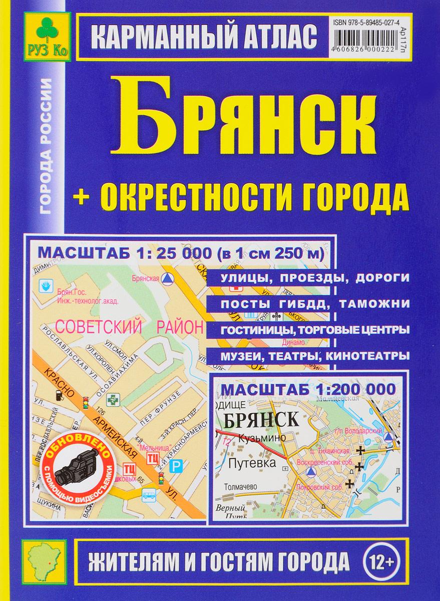 купить Брянск. Окрестности города. Карманный атлас по цене 103 рублей