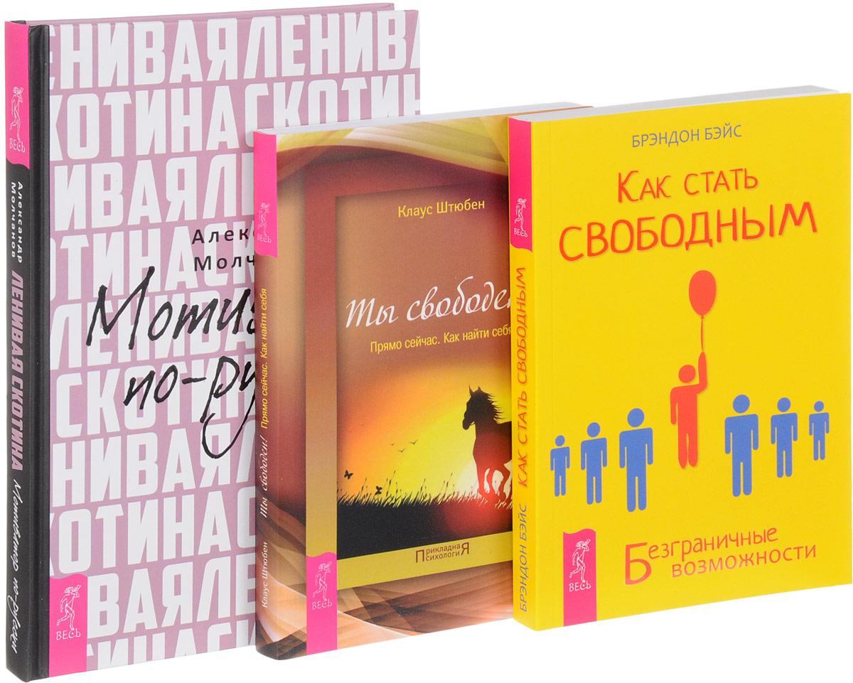Ленивая скотина. Мотиватор по-русски. Как стать свободным. Ты свободен (комплект из 3 книг) Более подробную информацию о книгах...