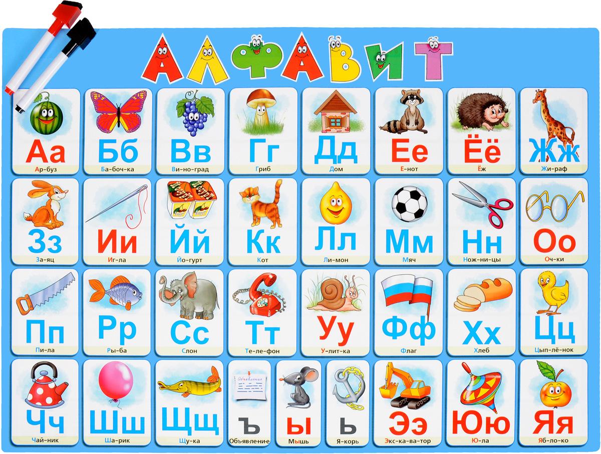 Алфавит. Учимся писать буквы (+ комплект маркеров)