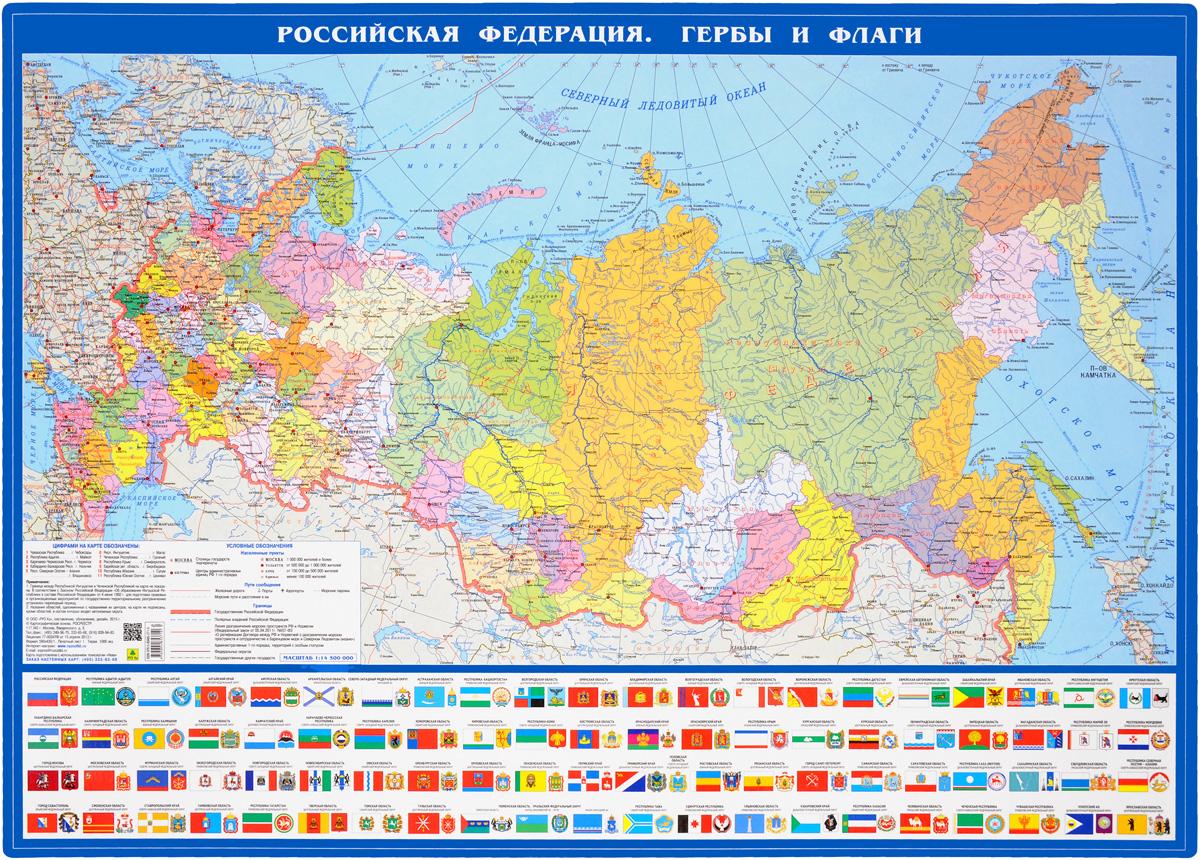 Российская Федерация. Гербы и флаги алан гринспен карта и территория риск человеческая природа и проблемы прогнозирования