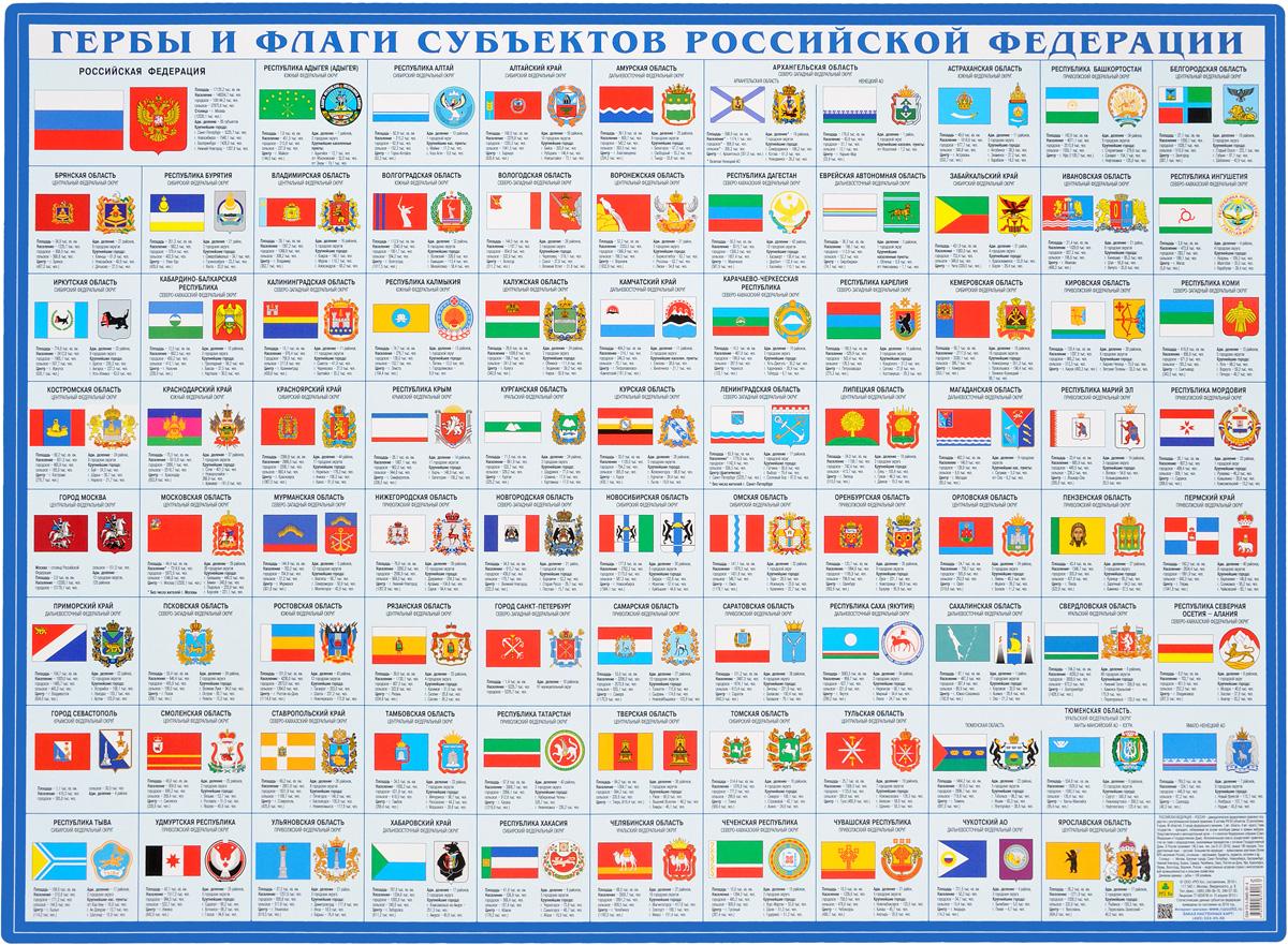 гербы субъектов российской федерации картинки для окружающего мира крупные объемные элементы