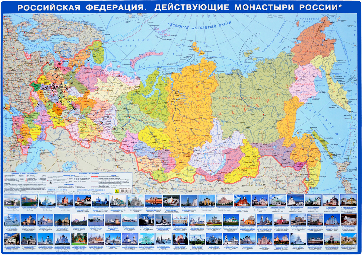 цена на Российская Федерация. Действующие монастыри России