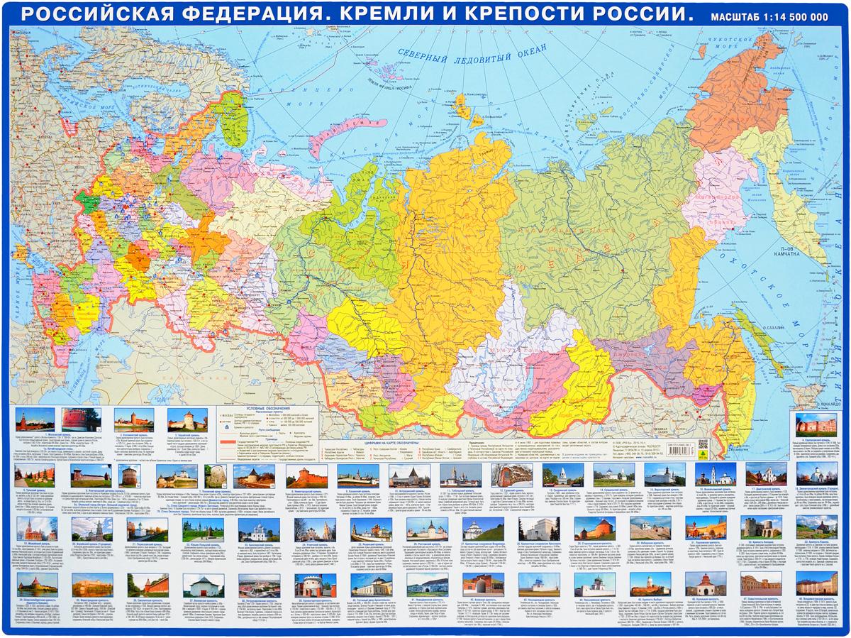 Российская Федерация. Кремли и крепости России