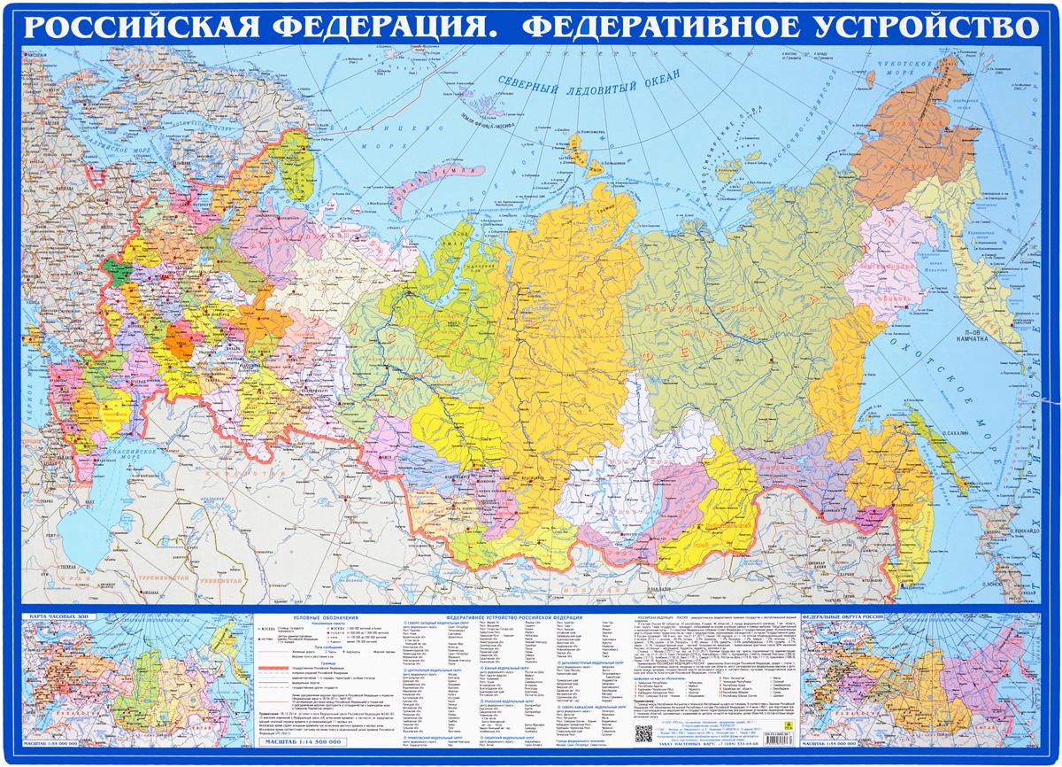 Российская Федерация. Федеративное устройство цена и фото