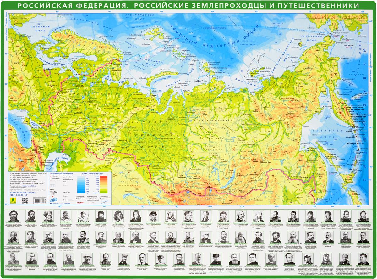 цена на Российская Федерация. Российские землепроходцы и путешественники