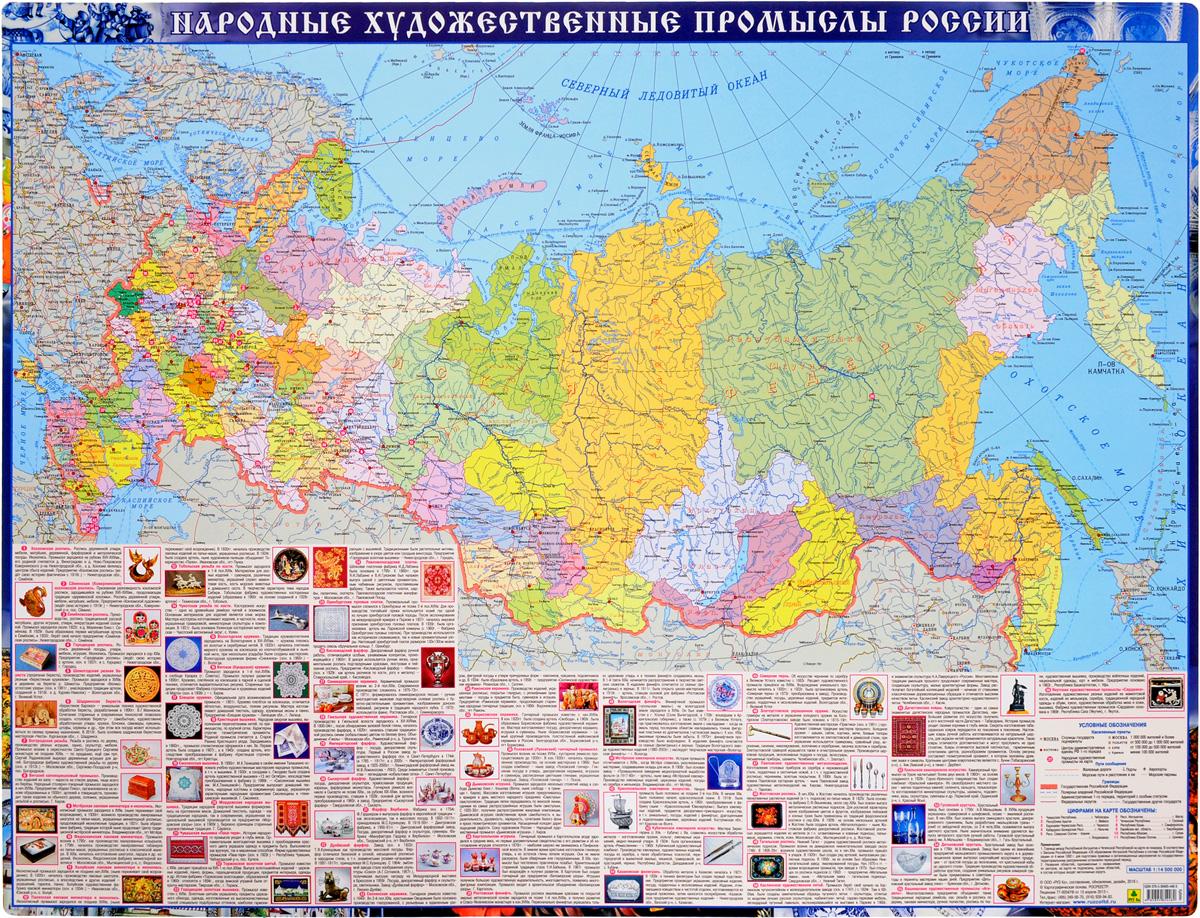 лучшая цена Народные художественные промыслы России