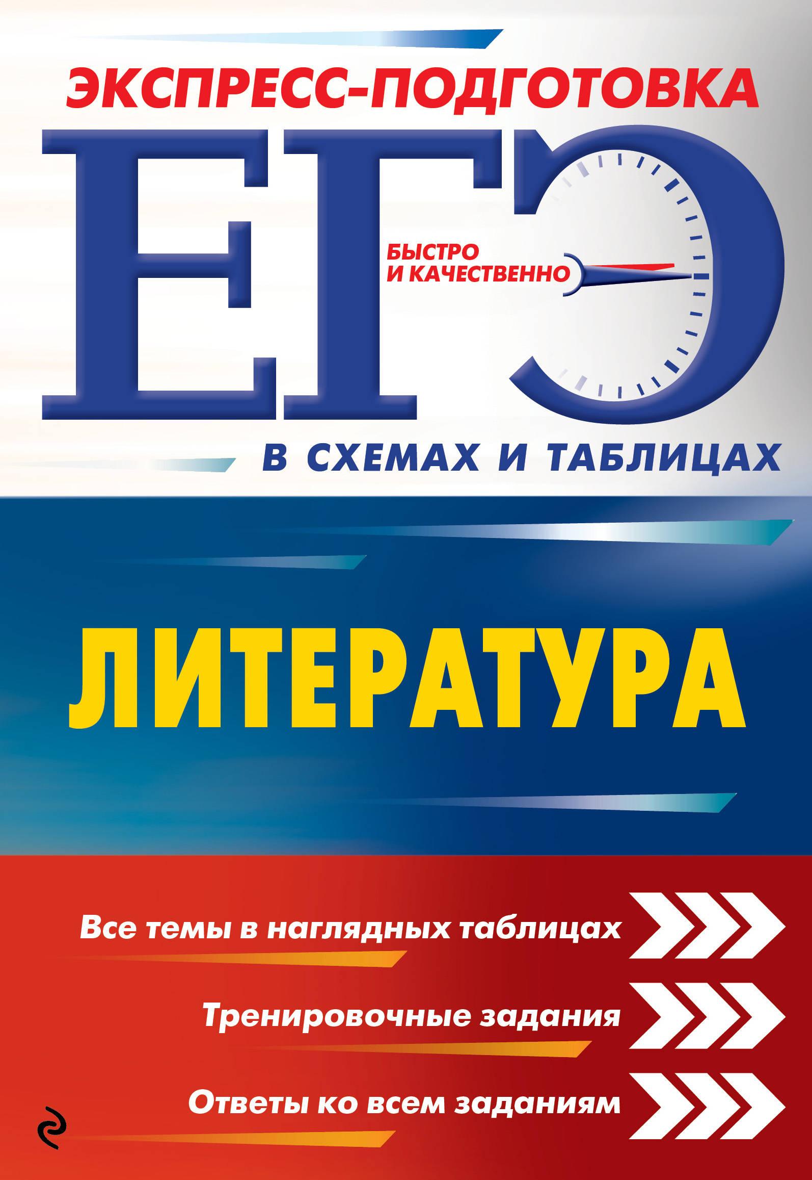 цены на Е. А. Титаренко, Е. Ф. Хадыко, А. Г. Жемерова ЕГЭ. Литература  в интернет-магазинах