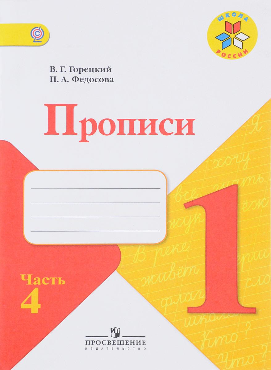 В. Г. Горецкий, Н. А. Федосова. Прописи. 1 класс. В 4 частях. Часть 4