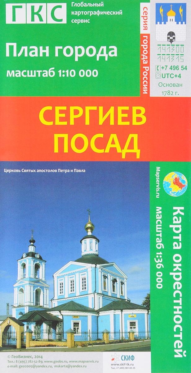 Сергиев Посад. План города. Карта окрестностей цена 2017