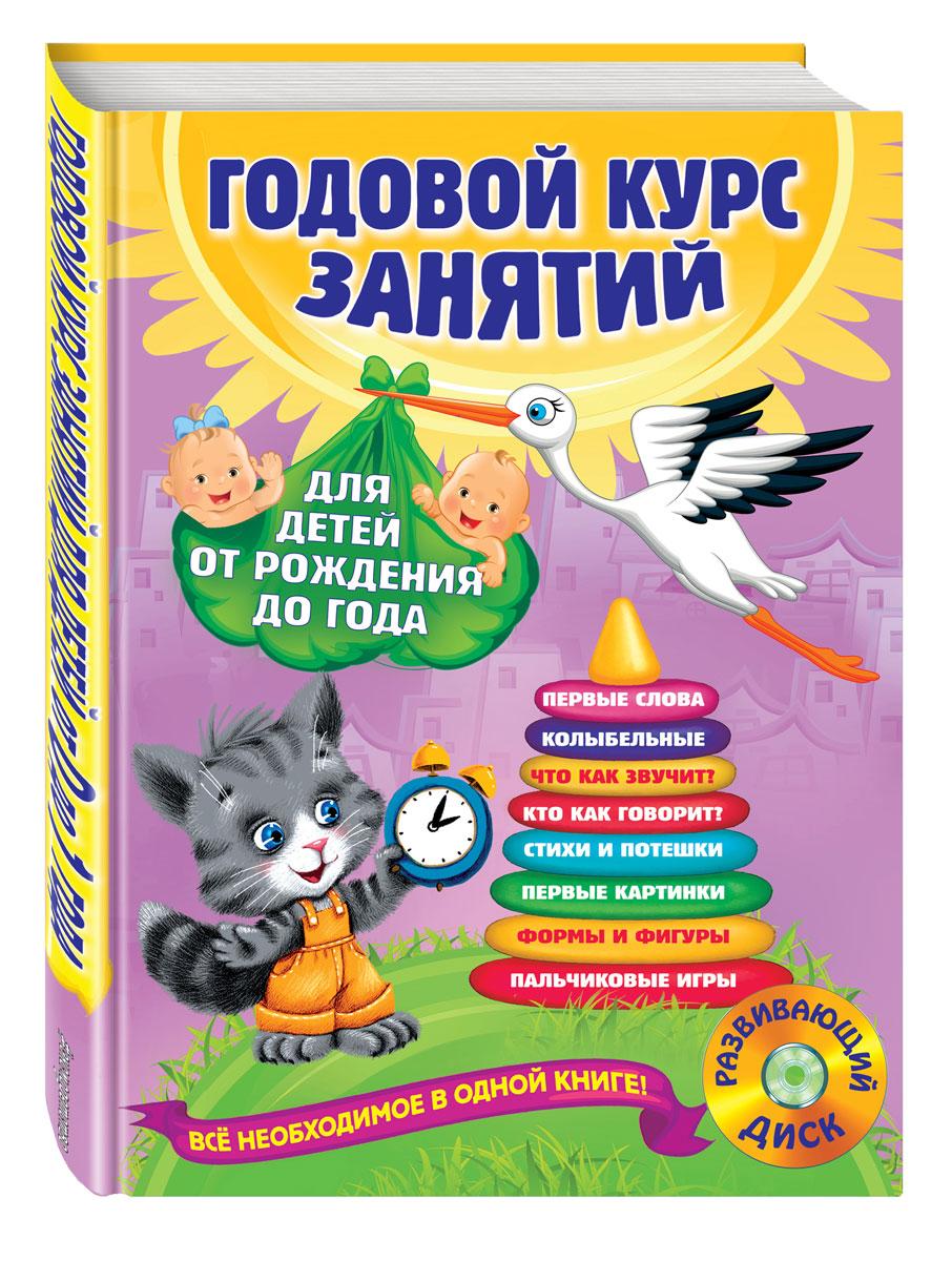 А. Далидович, Т. Мазаник, Н. Цивилько Годовой курс занятий для детей от рождения до года (+ CD)