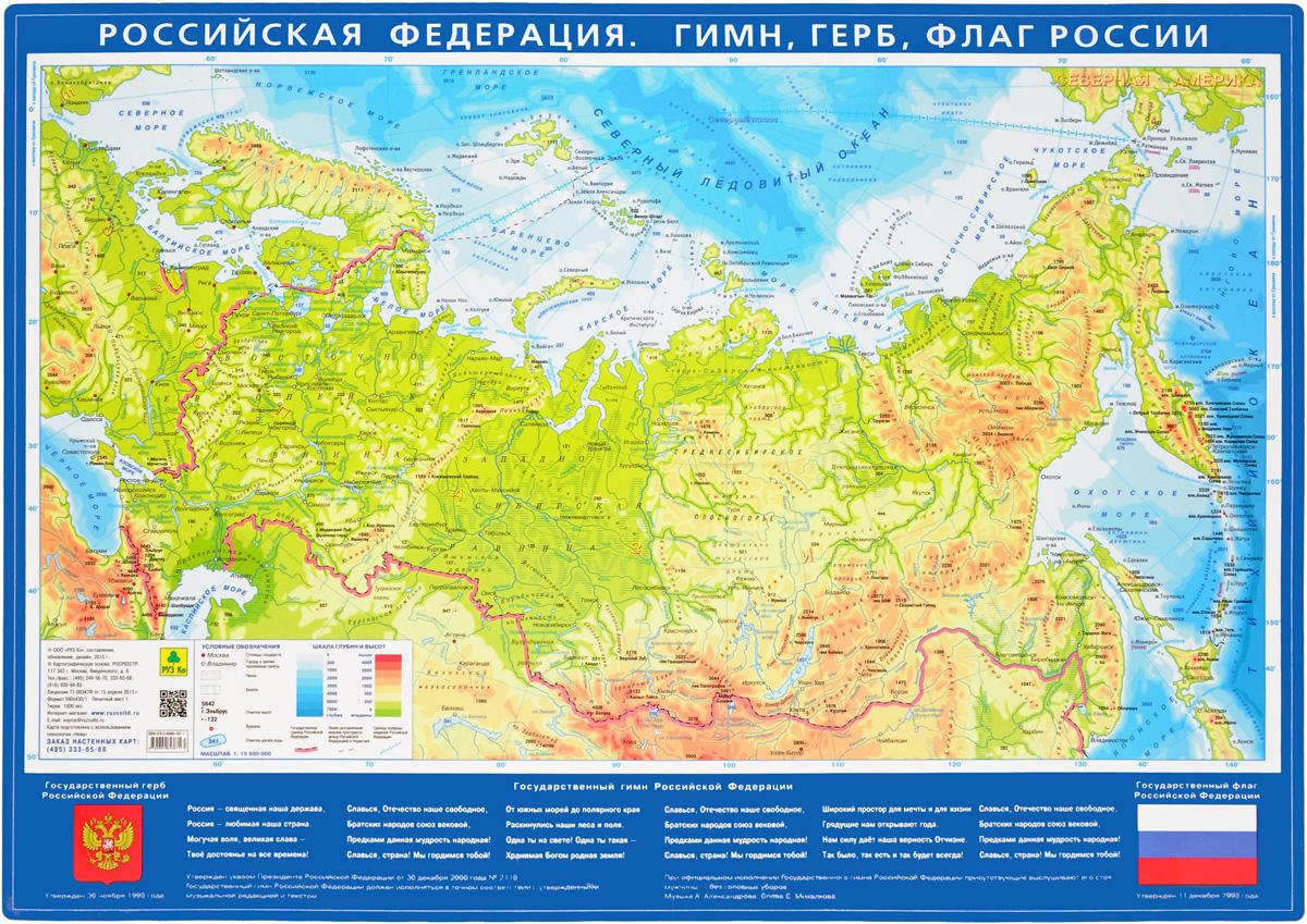 цена на Российская Федерация. Гимн, герб, флаг России