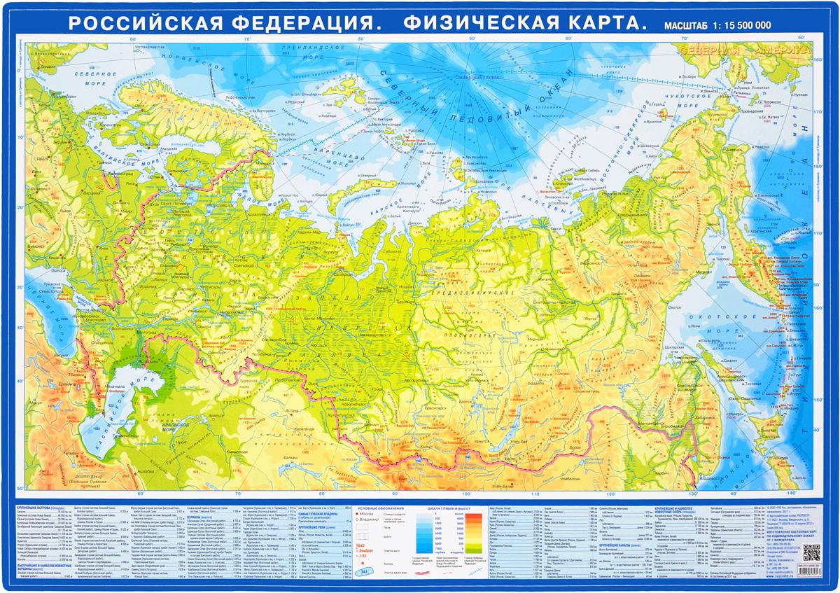 Российская Федерация. Физическая карта карты юга россии карта ростова на дону карта краснодара