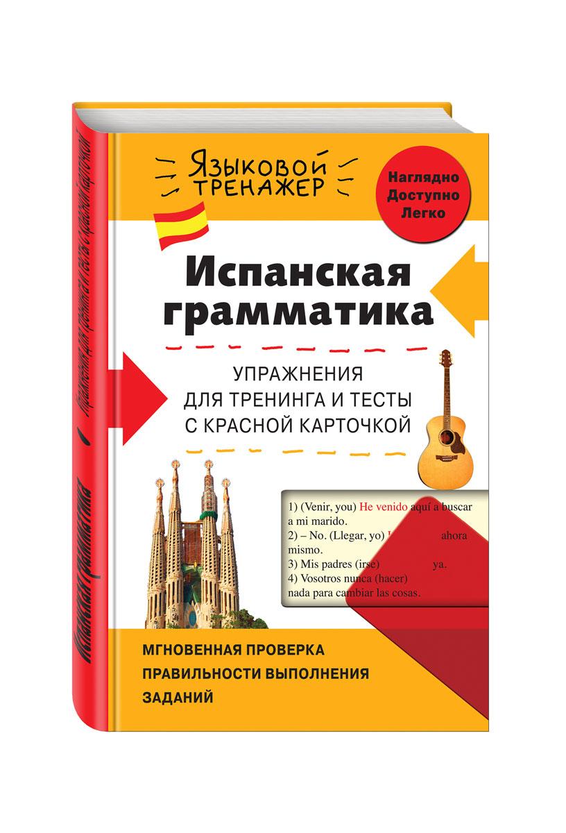 Л. В. Константинова Испанская грамматика. Упражнения для тренинга и тесты с красной карточкой