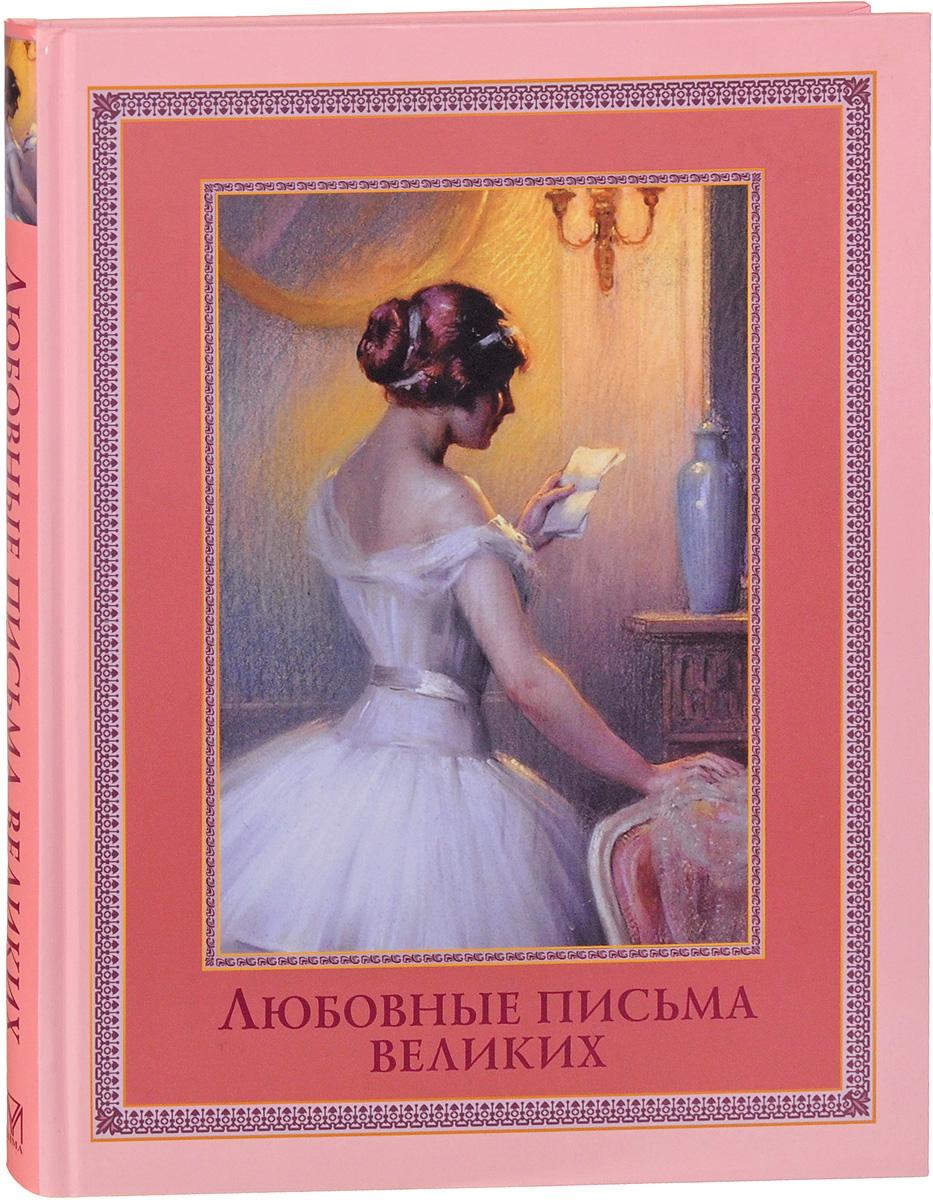 Любовные письма великих. Любовь в письмах выдающихся людей XVIII и XIX веков