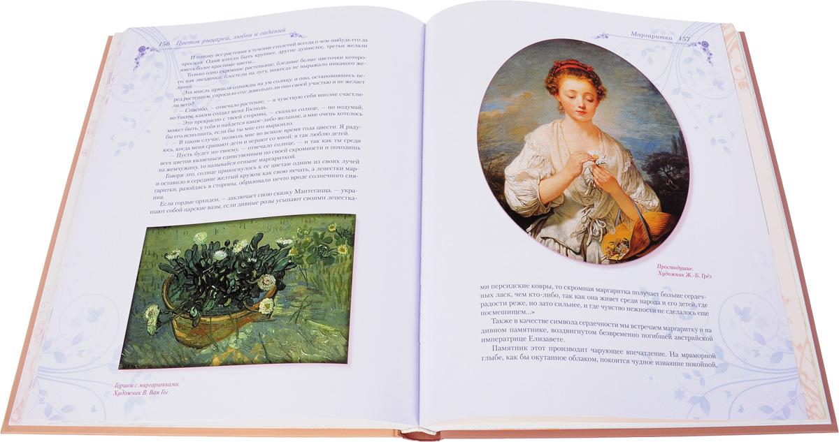 Книга Цветы в легендах и преданиях. Н. Ф. Золотницкий