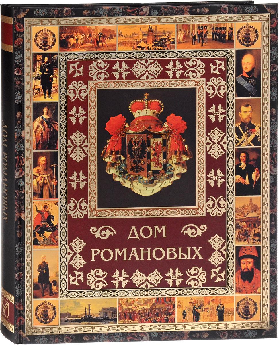 В. В. Артемов Дом Романовых