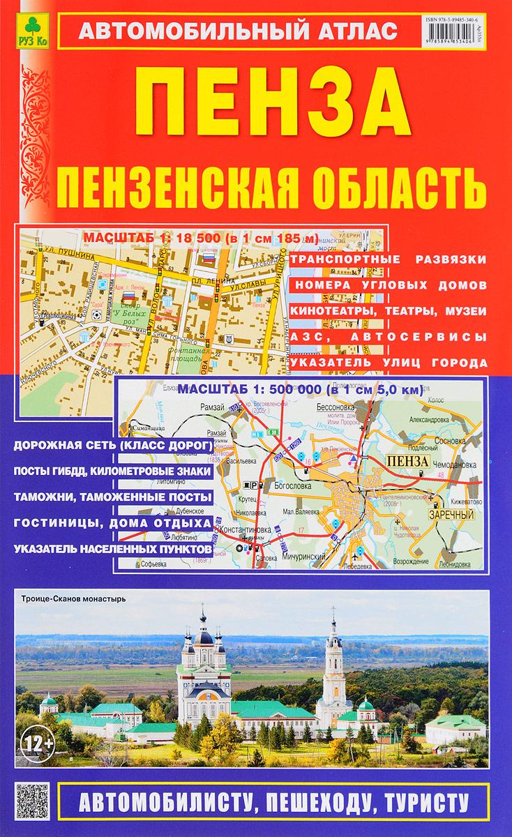 Пенза. Пензенская область. Автомобильный атлас спортивные товары пенза