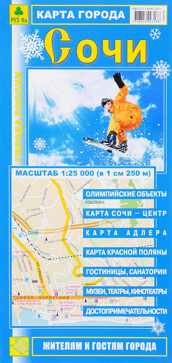 Сочи. Карта города санторини карта 1 25 000