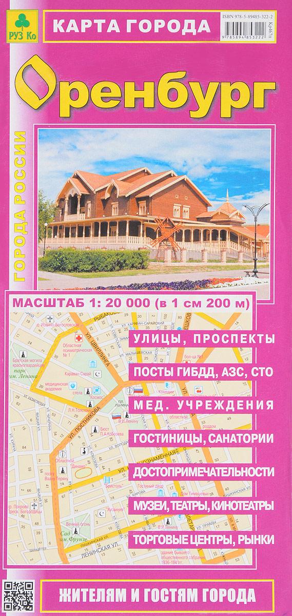 Оренбург. Карта города блендер оренбург