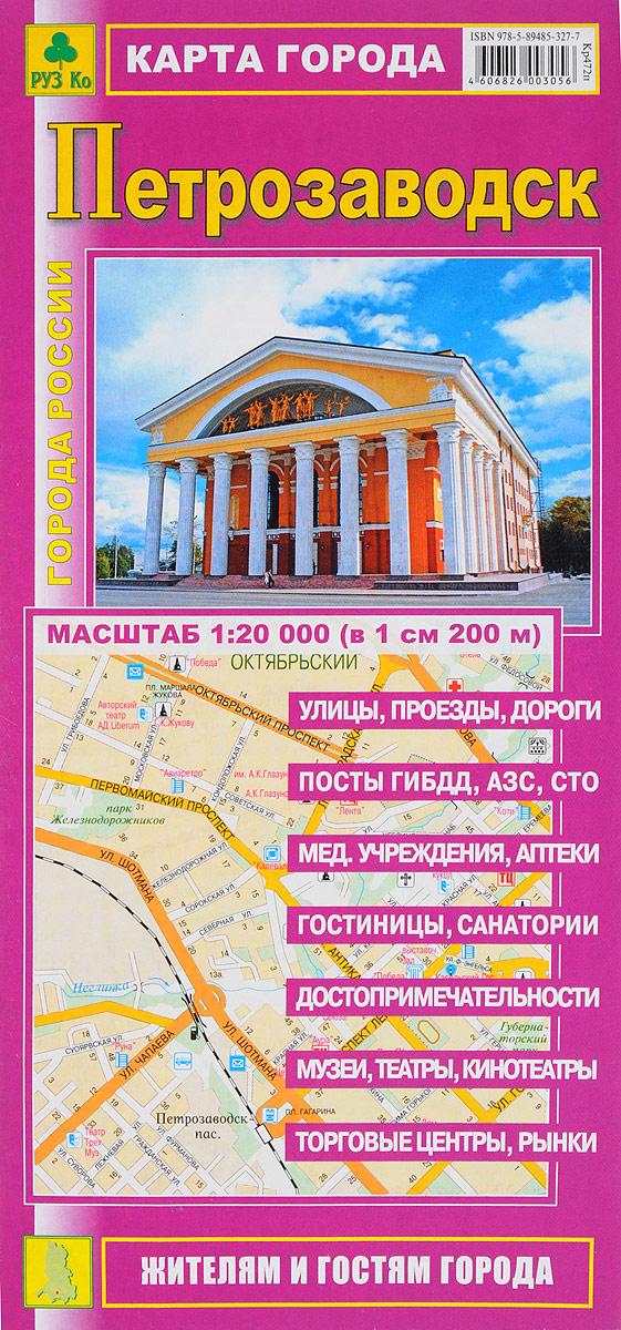 Петрозаводск. Карта города петрозаводск petroskoi