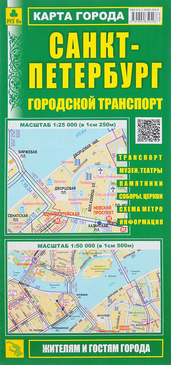 Санкт-Петербург. Городской транспорт. Карта города центральный федеральный округ санкт петербург настенная карта
