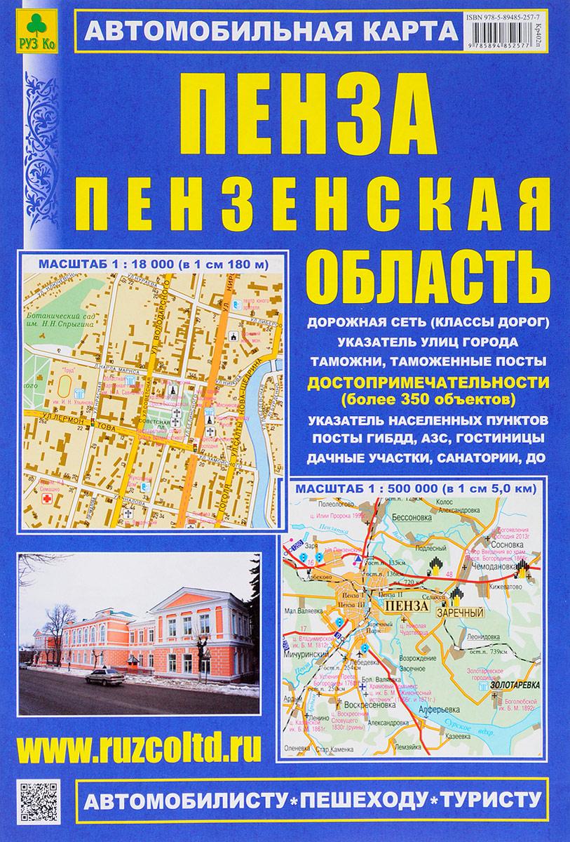 Пенза. Пензенская область. Автомобильная карта спортивные товары пенза