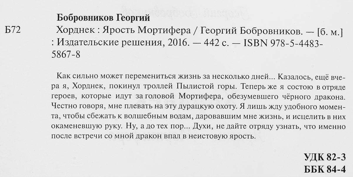 Хорднек. Ярость Мортифера. Бобровников Георгий