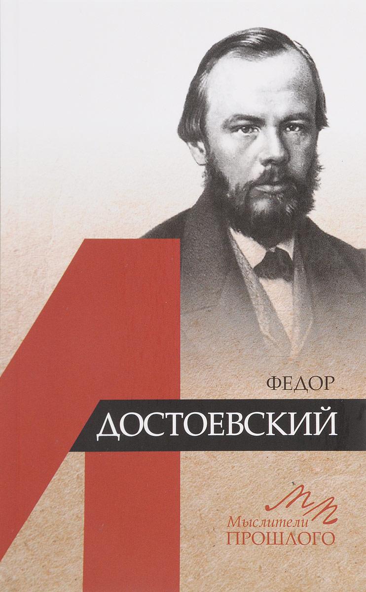 А .Г. Ломоносов Федор Достоевский