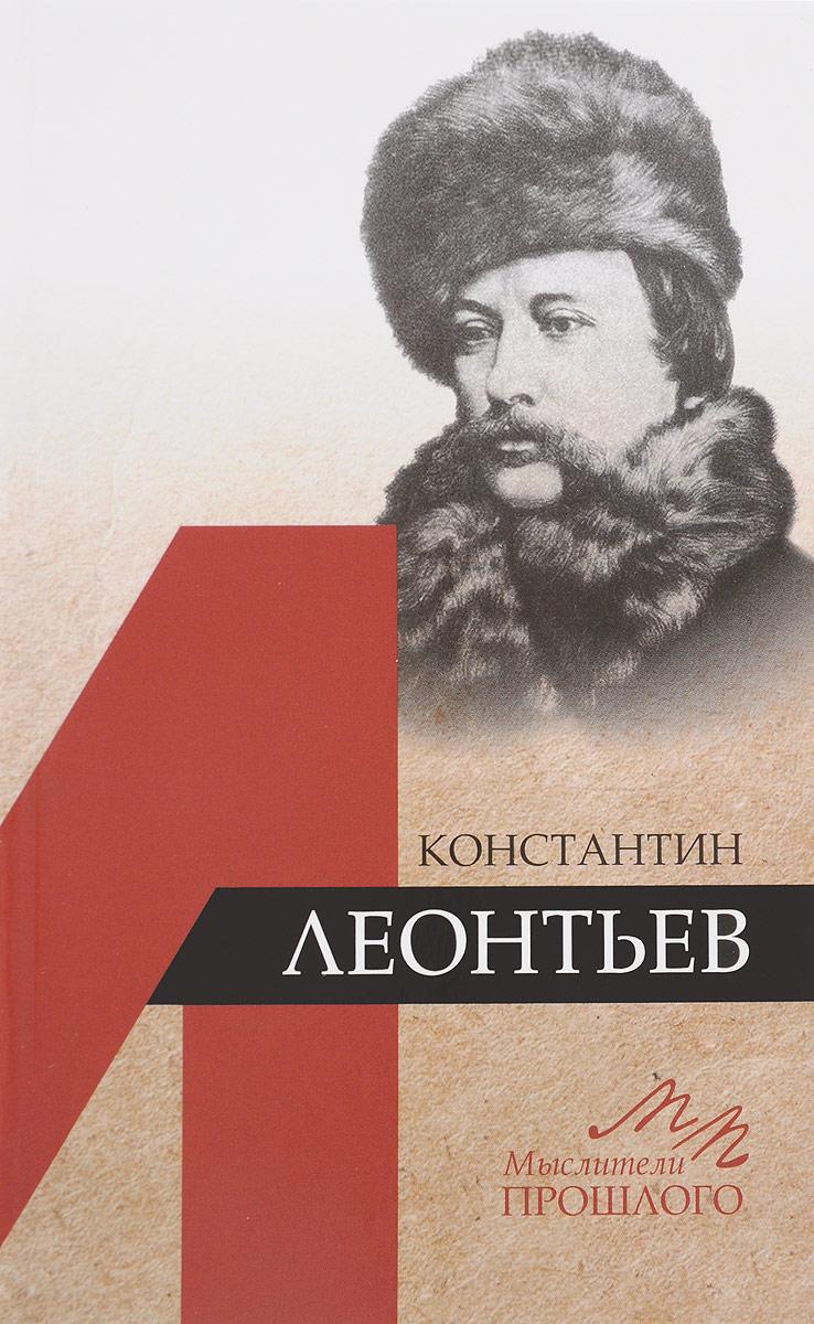 В. А. Котельников Константин Леонтьев цена 2017