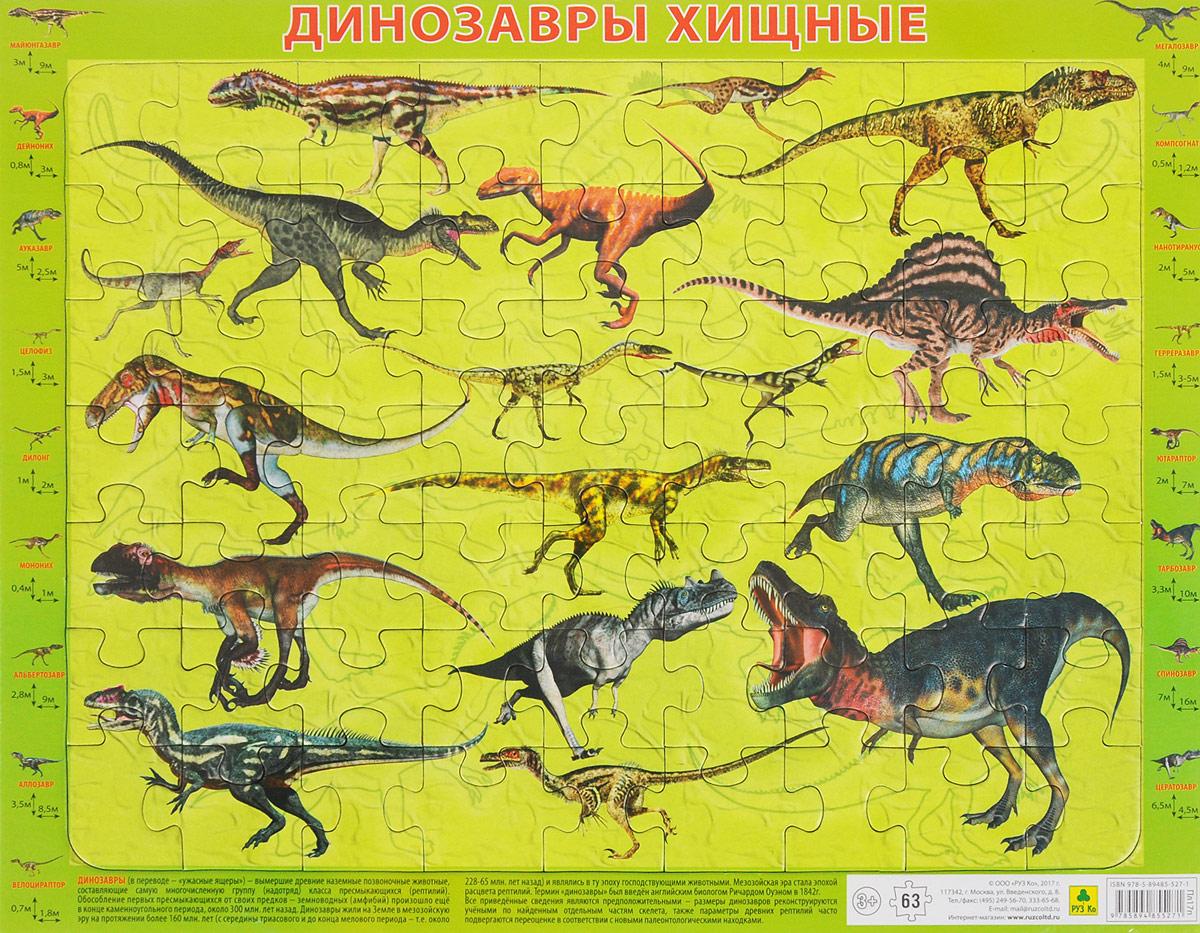 Динозавры хищные. Развивающий пазл цена
