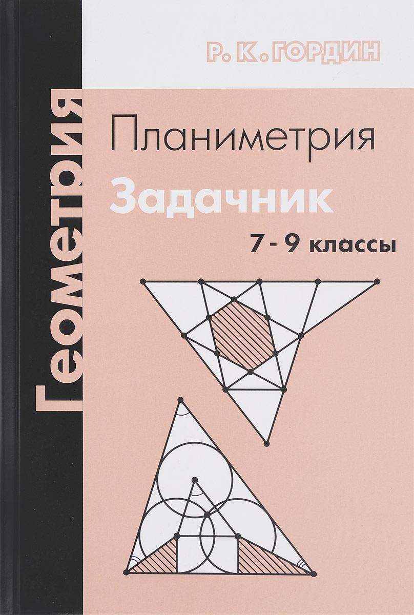 Р. К. Гордин Геометрия. Планиметрия. 7–9 классы. Задачник цена