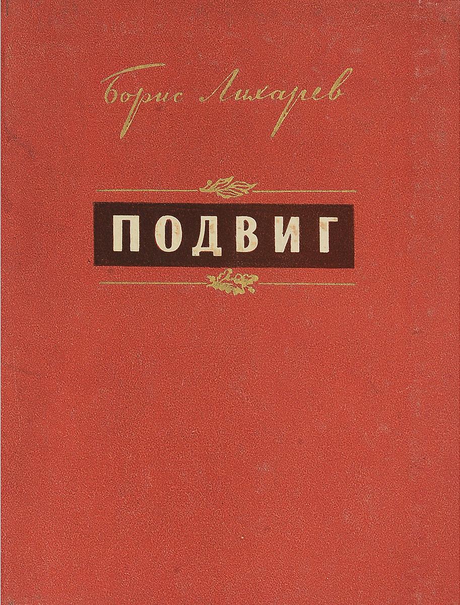 Лихарев Б. Подвиг