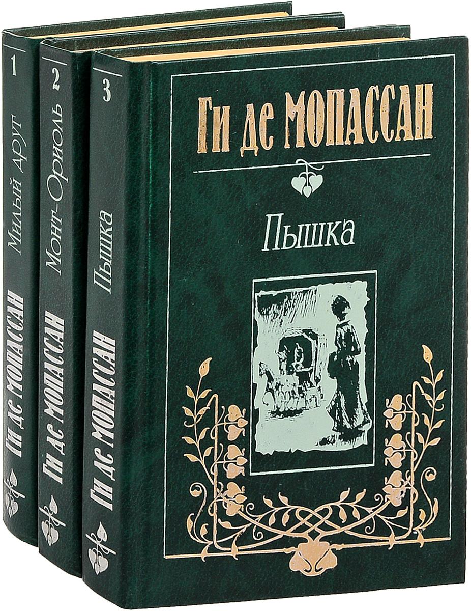 Ги де Мопассан Ги де Мопассан. Собрание сочинений в 3 томах (комплект из 3 книг)