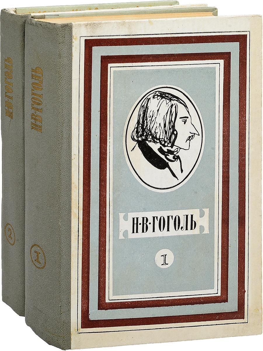 Н. В. Гоголь Н. В. Гоголь. Избранные произведения в двух томах (комплект из 2 книг) н телешов н телешов избранные произведения в 3 томах комплект