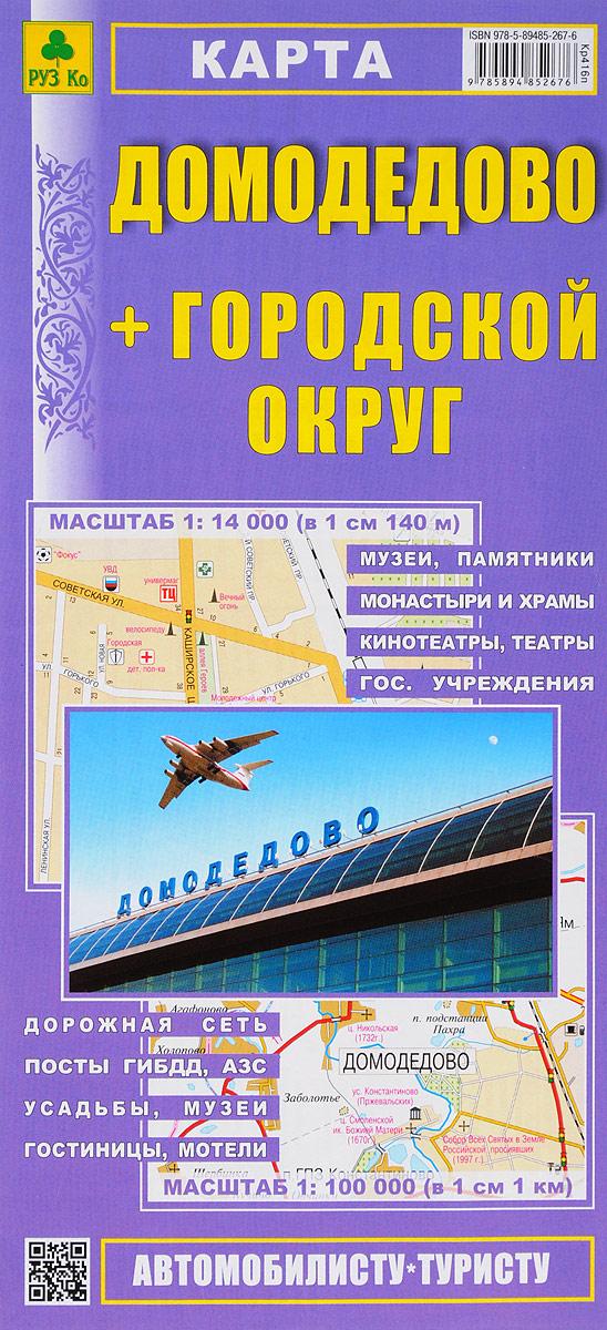 Домодедово. Городской округ. Карта