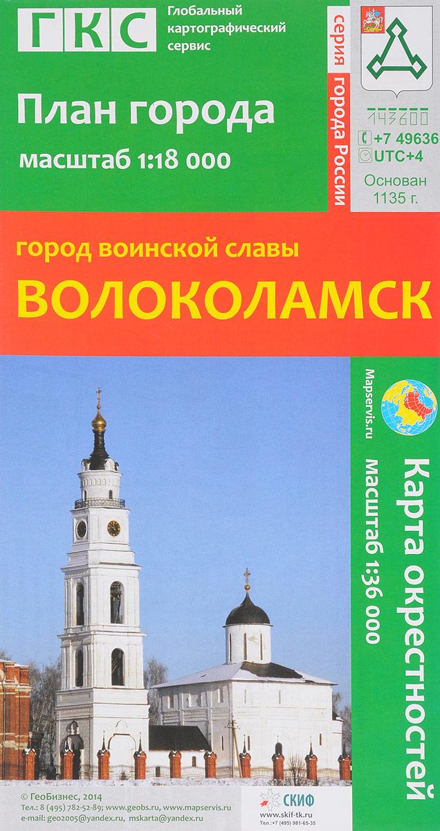 Волоколамск. План города. Карта окрестностей цена 2017