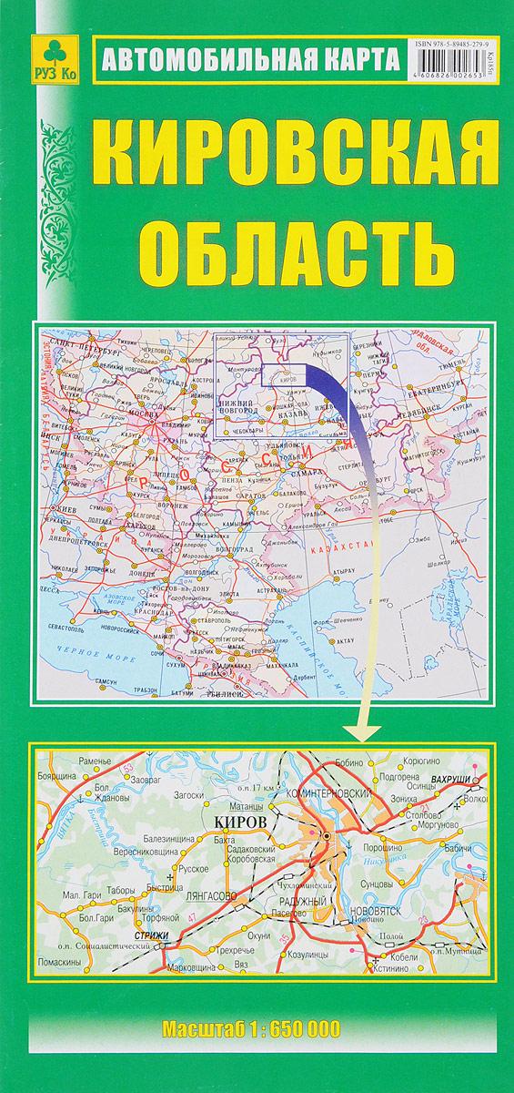 Кировская область. Автомобильная карта