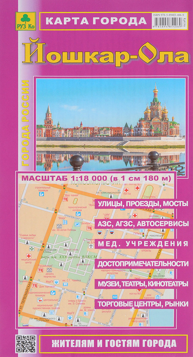 Йошкар-Ола. Карта города бады йошкар ола