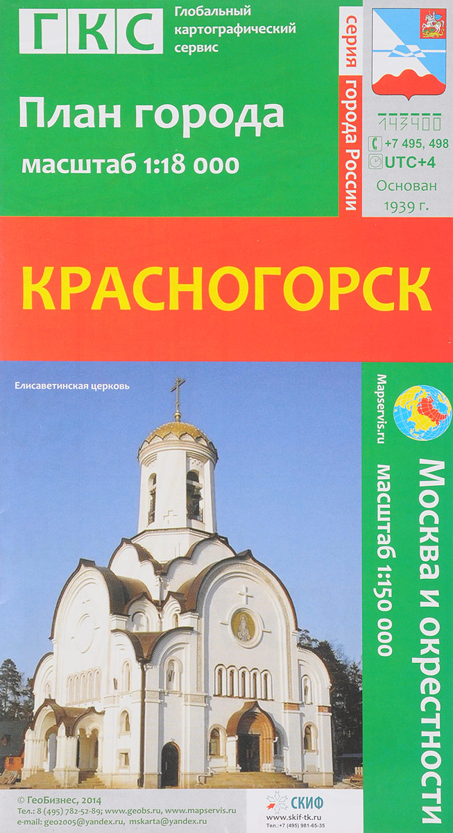 Красногорск. План города. Карта окрестностей цена 2017