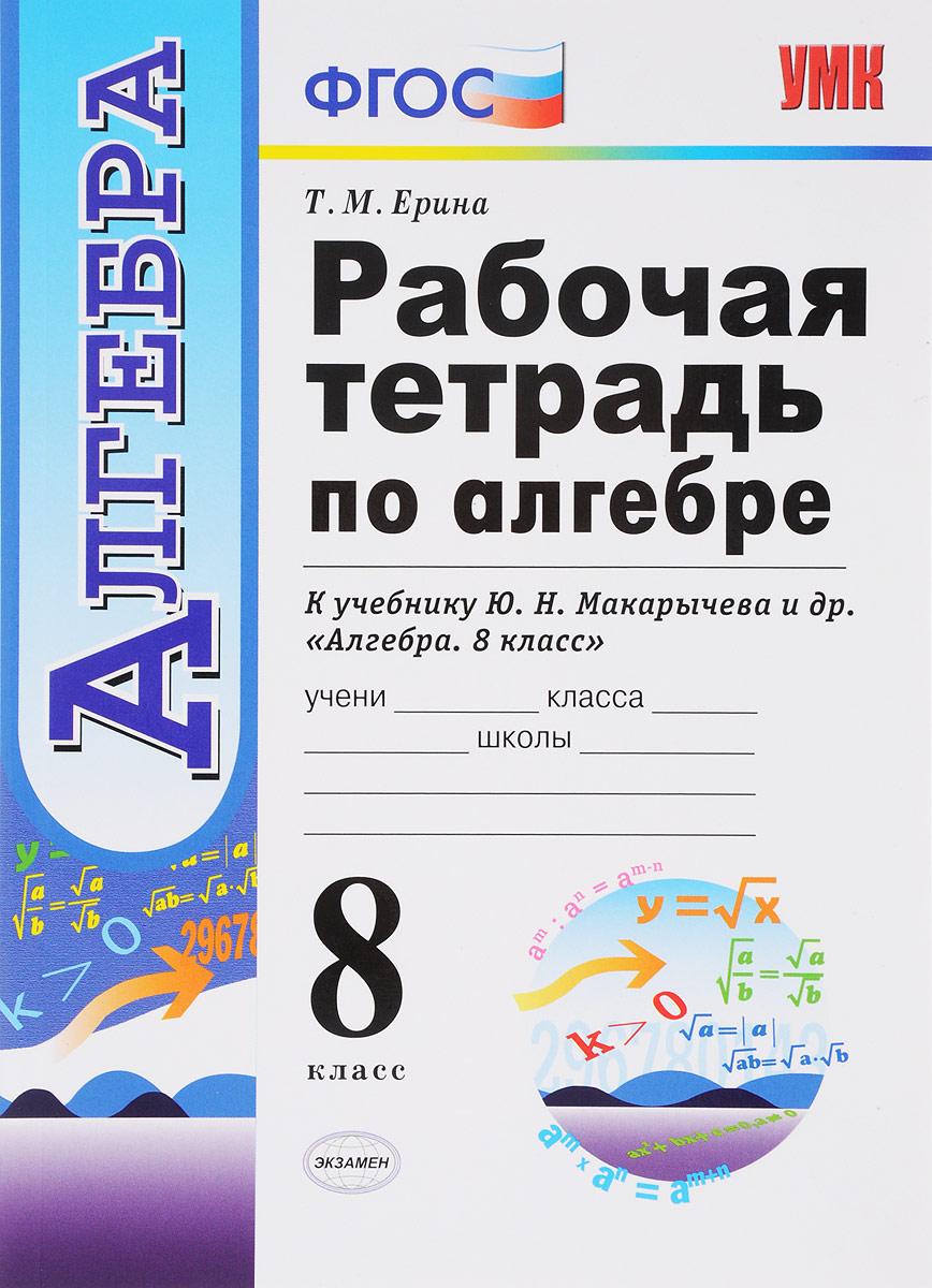 Т. М. Ерина Алгебра. 8 класс. Рабочая тетрадь к учебнику Ю. Н. Макарычева и др.