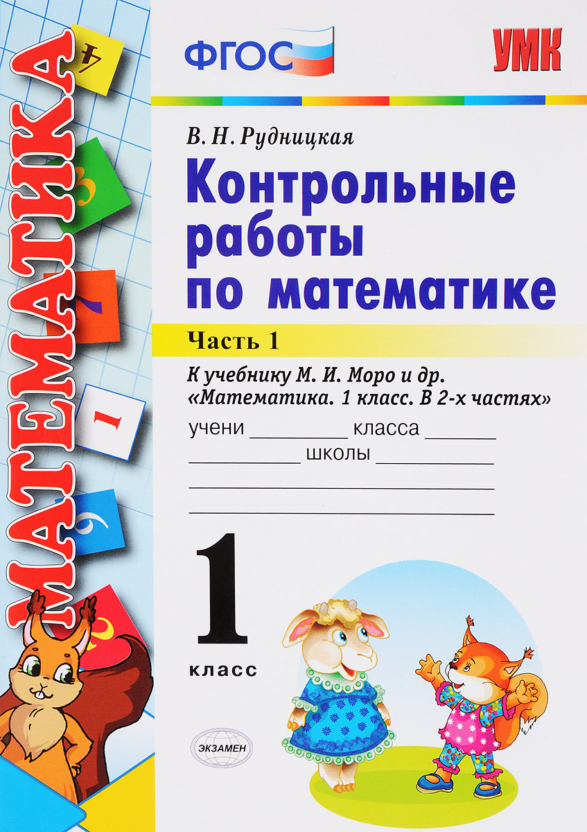 В. Н. Рудницкая Математика. 1 класс. Контрольные работы. В 2 частях. Часть 1. К учебнику М. И. Моро и др.