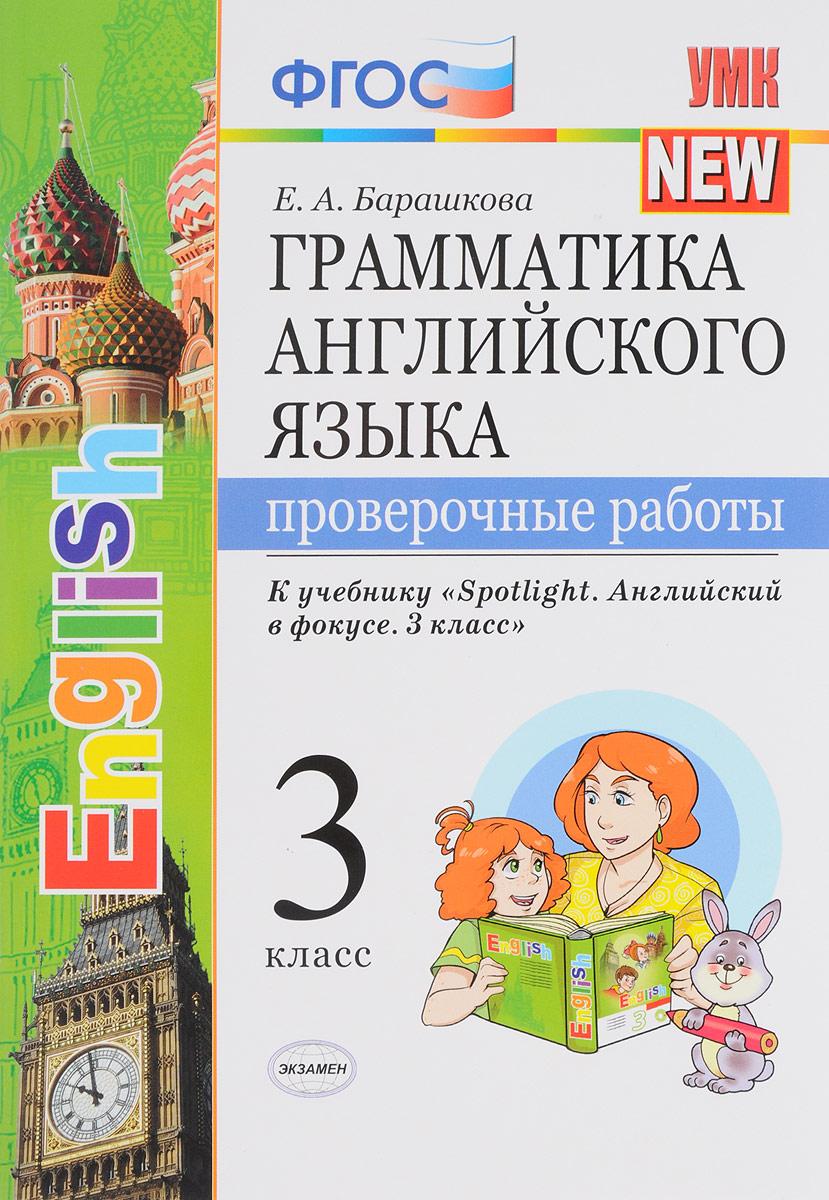Е. А. Барашкова Английский язык. 3 класс. Грамматика. Проверочные работы. К учебнику Н. И. Быковой и др.