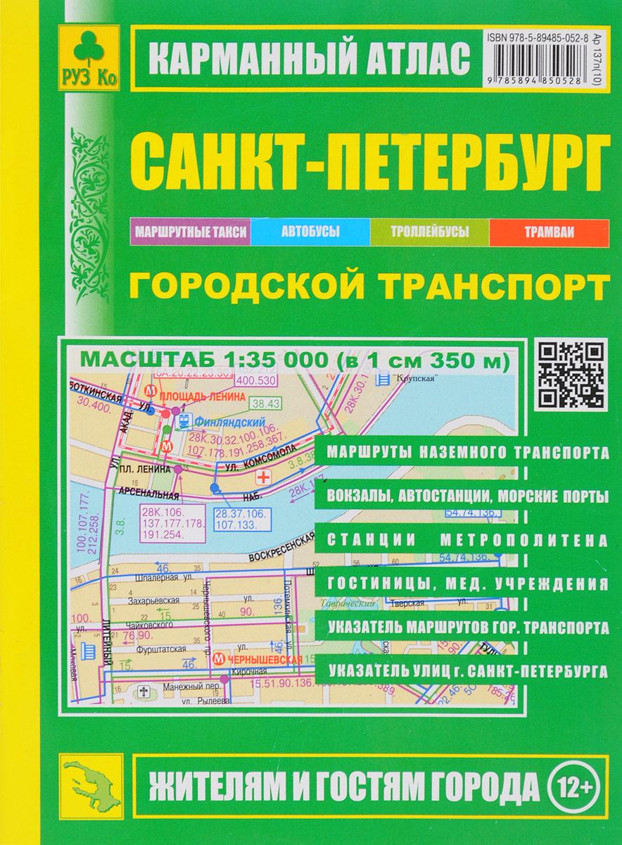 Санкт-Петербург. Городской транспорт. Карманный атлас стоимость
