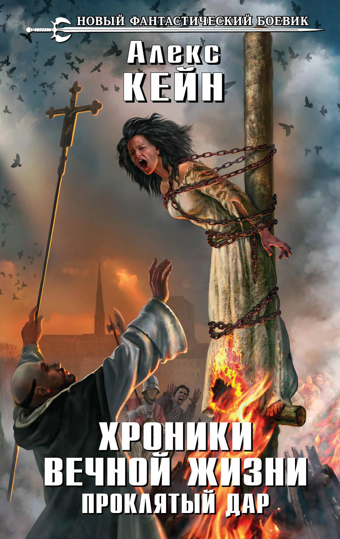 Алекс Кейн Хроники вечной жизни. Проклятый дар
