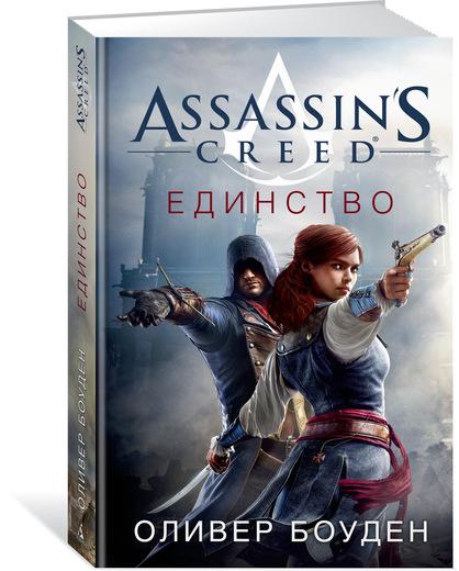 Assassin's Creed. Единство. Оливер Боуден