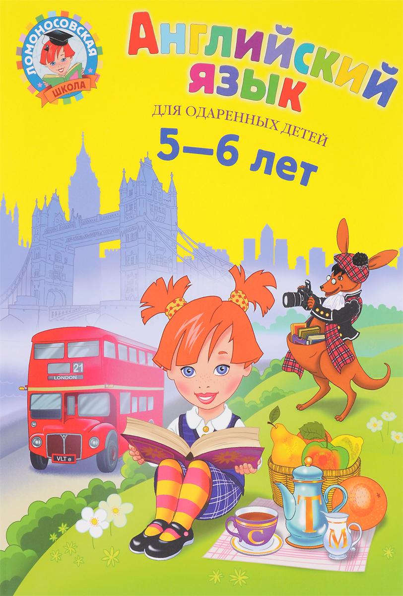Т. В. Крижановская Английский язык. Для детей 5-6 лет