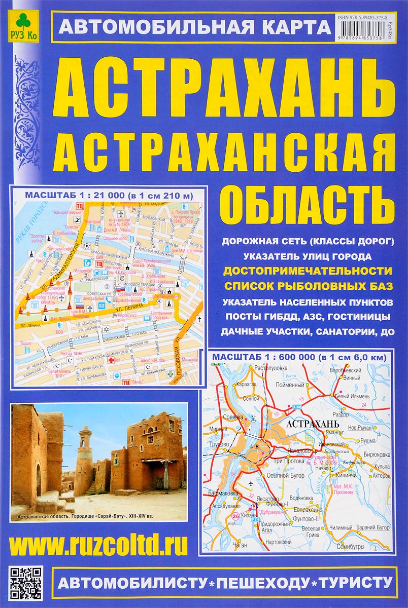 Астрахань. Астраханская область. Автомобильная карта астраханская область путешествие в каспийскую