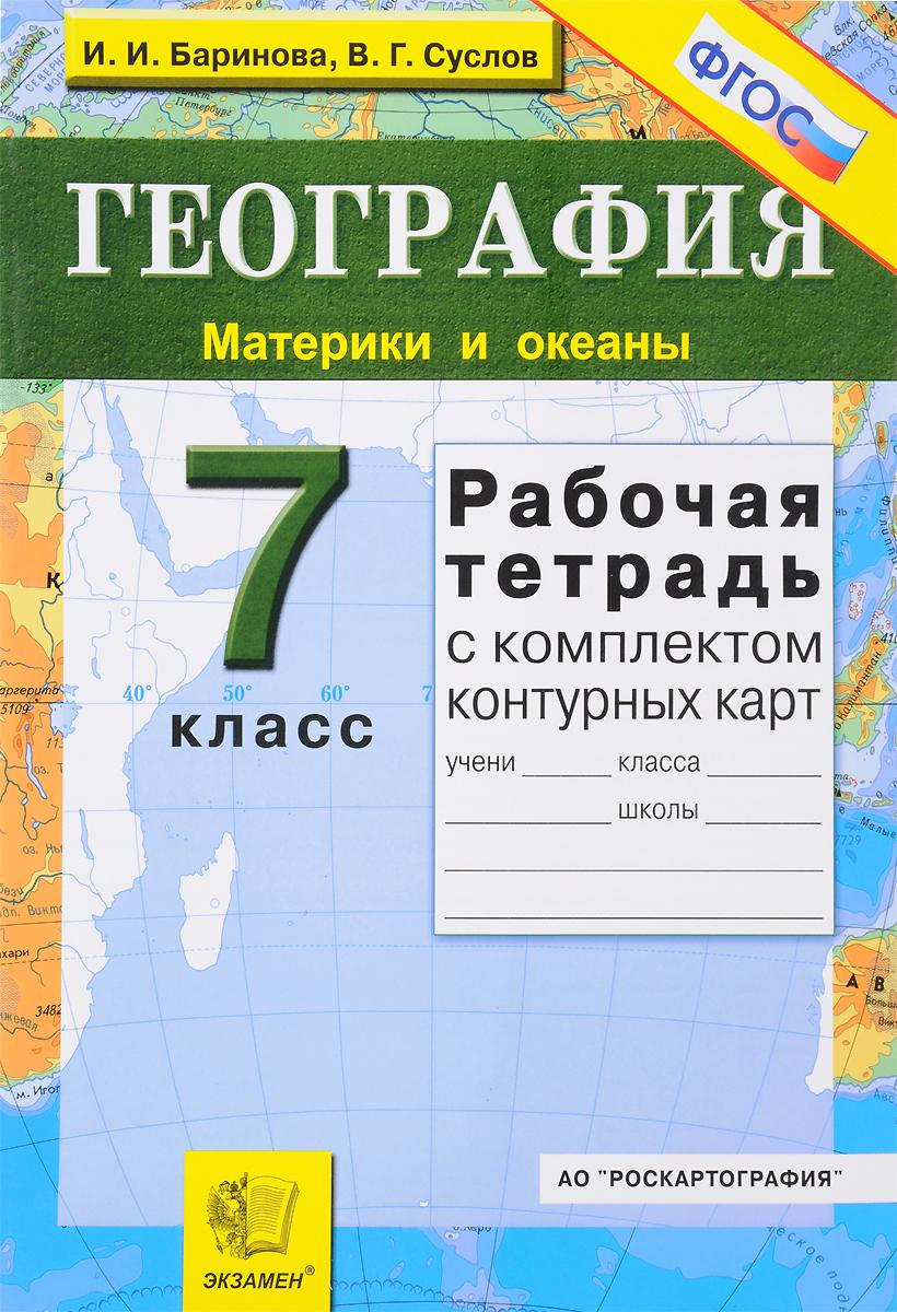 И. И. Баранова, В. Г. Суслов География. 7 класс. Материки и океаны. Рабочая тетрадь с комплектом контурных карт
