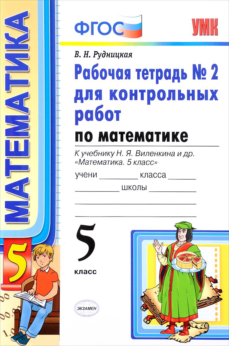 В. Н. Рудницкая Математика. 5 класс. Рабочая тетрадь №2 для контрольных работ. К учебнику Н. Я. Виленкина