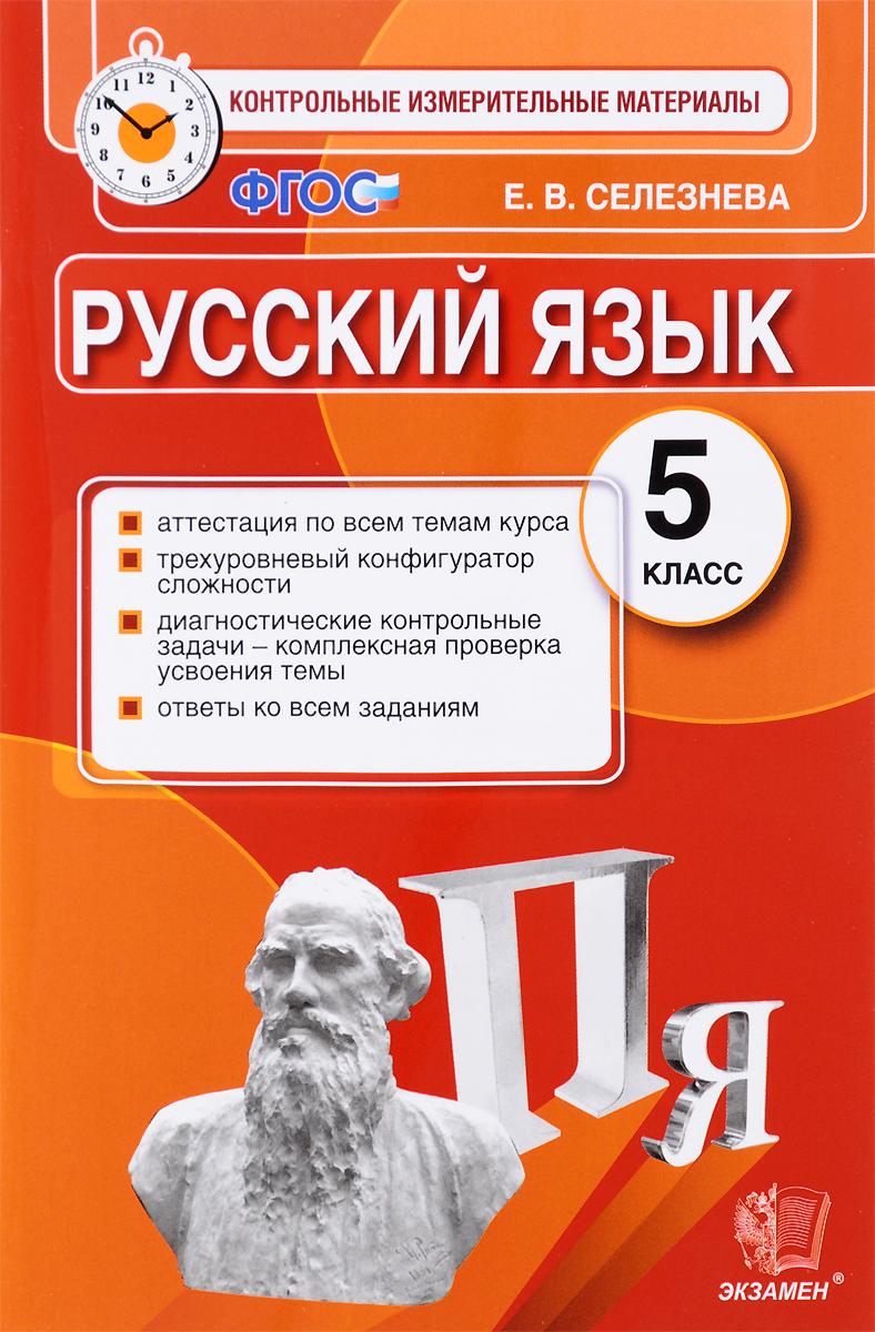 Е. В. Селезнева Русский язык. 5 класс. Контрольные измерительные материалы